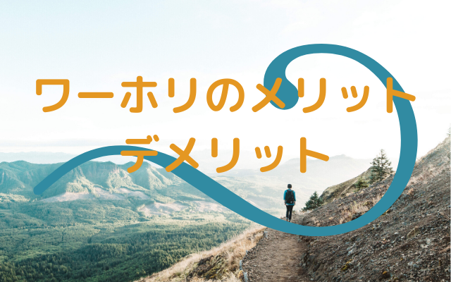 山道を歩く男性