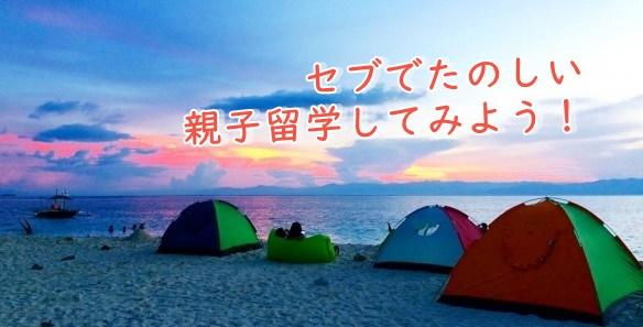 セブの砂浜でテントをはってキャンプ